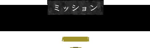 ミッション/パワフルジャパン宮城の使命/MISSION