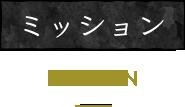 ミッション/MISSION
