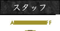 スタッフ/STAFF