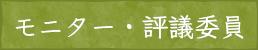 モニター・評議委員