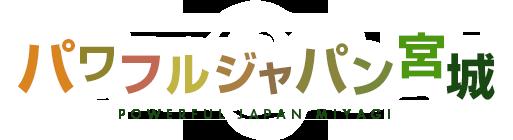 パワフルジャパン宮城