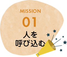 MISSION01 人を呼び込む