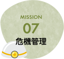 MISSION07 危機管理