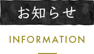 お知らせ/information
