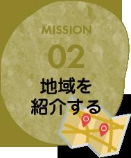 MISSION02 地域を紹介する