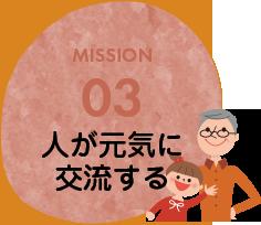 MISSION03 人が元気に交流する