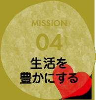 MISSION04 生活を豊かにする