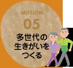 MISSION05 多世代の生きがいをつくる