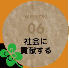 MISSION06 社会に貢献する