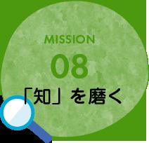 MISSION08 「知」を磨く