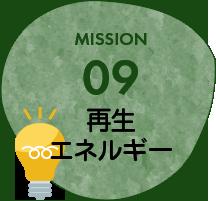 MISSION09 再生エネルギー