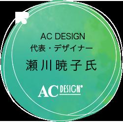 AC DESIGN 代表・デザイナー瀬川暁子氏