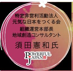 特定非営利活動法人元気な日本をつくる会 組織運営本部長 地域創造コンサルタント 須田憲和氏
