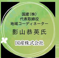 国産(株)代表取締役地域コーディネーター 影山恭英氏