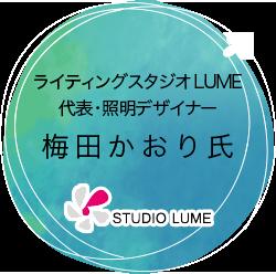 ライティングスタジオLUME 代表・照明デザイナー 梅田かおり氏