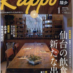 仙台闊歩1月号表紙
